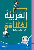 العربيّة لغتنا الصفّ الثامن / ערבית שפתנו : כיתה ח