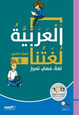 العربيّة لغتنا الصفّ الثامن / ערבית שפתנו : כיתה ח | צוות כותבים | מטח