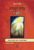 """בדרך לבגרות בתנ""""ך 70% - מדריך למורה"""