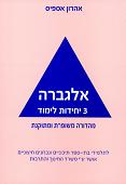 אלגברה 3 יחידות לימוד - מהדורה משופרת ומתוקנת