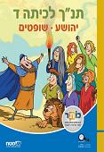"""תנ""""ך לכיתה ד - יהושע שופטים"""