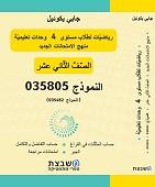 """מתמטיקה 4 יח""""ל שאלון 035805 - ערבית"""