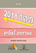 אזרחות לעולים - הכנה ותרגול לבגרות - מיקוד 2018