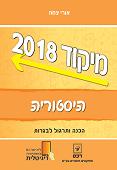 היסטוריה - הכנה ותרגול לבגרות - מיקוד 2018 (צמח)