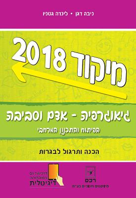 גיאוגרפיה - אדם וסביבה ארץ ישראל, הפיתוח והתכנון המרחבי - הכנה ותרגול לבגרות - מיקוד 2018 | ניבה דגן, לינדה גטניו | רכס