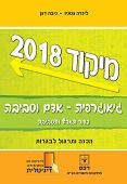 גיאוגרפיה - אדם וסביבה ארץ ישראל, כדור הארץ והסביבה - הכנה ותרגול לבגרות - מיקוד 2018