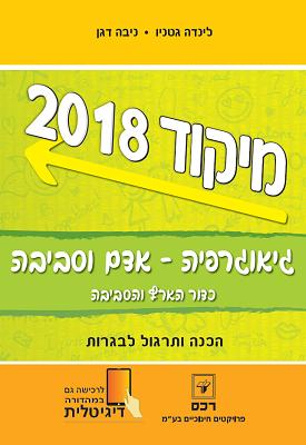גיאוגרפיה - אדם וסביבה ארץ ישראל, כדור הארץ והסביבה - הכנה ותרגול לבגרות - מיקוד 2018 | לינדה גטניו, ניבה דגן | רכס