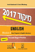 2017 מיקוד באנגלית - Module D New Program in English Literature, Option 1