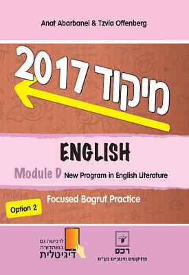 2017 מיקוד באנגלית - Module D New Program in English Literature, Option 2   צביה אופנברג וענת אברבאנל   רכס