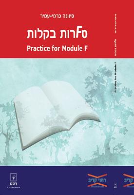סFרות בקלות  - Practice for Module F   סיוונה עמיר כרמי   רכס