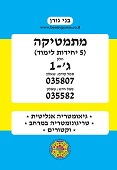 """מתמטיקה 5 יח""""ל - חלק ג1 - שאלון 807 - סמל חדש שאלון: 035582"""