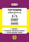 """מתמטיקה 5 יח""""ל - חלק ג2 - שאלון 807 - סמל חדש שאלון: 035582"""